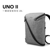 UNOII 一體成型 後背包 20L 人體工學 外置USB 夜間反光 防盜收納