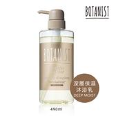 BOTANIST 植物性沐浴乳(深層保濕)490ml