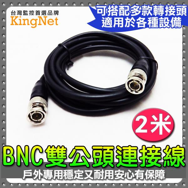 【台灣安防】監視器 DVR監視主機專用線材 2公尺 DVR主機連接到電視 攝影機安裝測試 BNC公toBNC公
