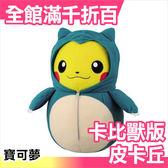 【小福部屋】日本 正版 卡比獸 banpresto 皮卡丘娃娃 睡袋系列  寶可夢 神奇寶貝【新品上架】