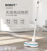 掃地機智慧 美國BOBOT MOP8600家用無線電動拖地機拖把濕擦地智慧掃地機器人igo 夢藝家