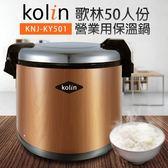 Kolin歌林 50人份營業用保溫鍋 KNJ-KY501 (1年保固)