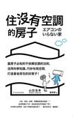 (二手書)住沒有空調的房子:蓋房子必知的不依賴空調的法則,活用科學知識、巧妙布..