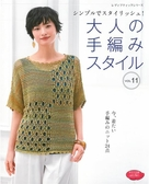 成熟女性時髦編織服飾作品 VOL.11