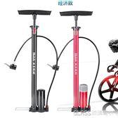 高壓打氣筒腳踏車便攜家用山地車汽車電動摩托車籃球單車配件igo  琉璃美衣