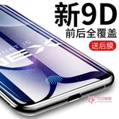 螢幕保護貼 適用VIVO NEX厚膠玻璃貼鋼化玻璃膜手機螢幕保護貼電鍍高清鋼化膜