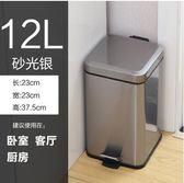 垃圾桶家用衛生間腳踏式廚房客廳臥室酒店辦公室時尚不銹鋼【12L 砂光銀】