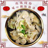團圓年菜:鳳凰投胎·暖心豬肚雞湯 日安良食