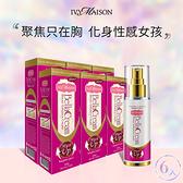 IvyMaison 升級版 美胸活膚霜 Volufiline™ plus+ 100ml 6入