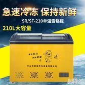 商用220V雪糕櫃圓弧玻璃門冰淇淋冷櫃冰櫃冷藏冷凍展示飲料CC3472『美好時光』