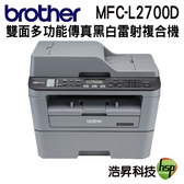 【搭高容量相容碳粉匣5支】Brother MFC-L2700D 高速雙面多功能雷射傳真複合機