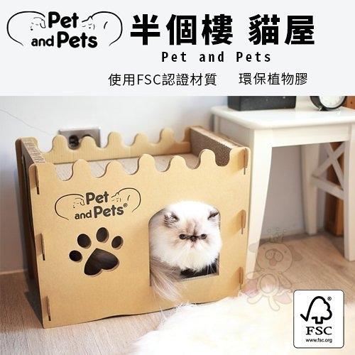 『寵喵樂旗艦店』Pet and Pets喵旺家族 Bungalow半個樓貓屋.強韌抓板 堅固耐抓.貓抓板