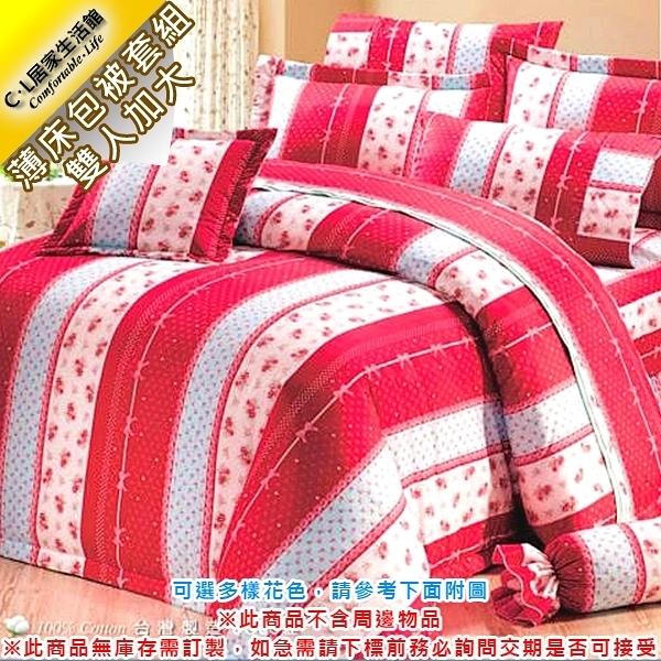 【 C . L 居家生活館 】雙人加大薄床包被套組(可選多樣花色,下標請告知選擇花色編號)