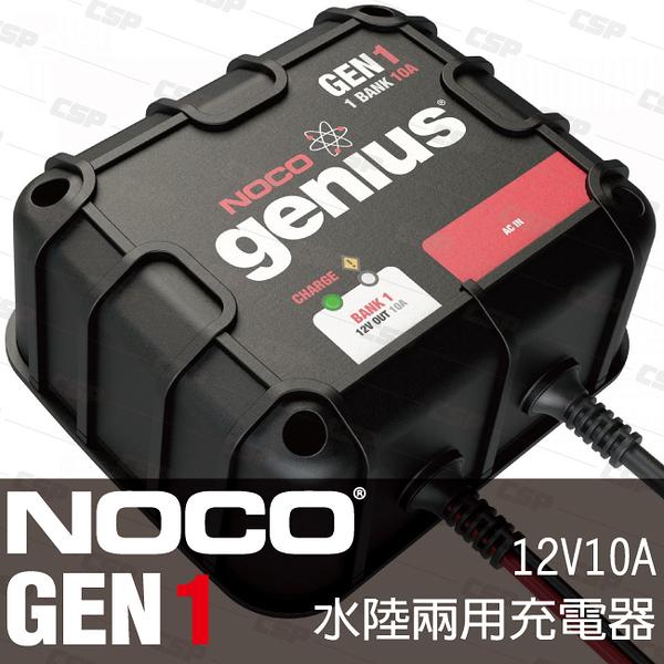 NOCO Genius GEN1水陸兩用充電器 /自動斷電 平衡電池 維護修護功能 12V 10A 汽車充電