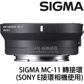 SIGMA MC-11 轉接環 SIGMA SA 接環轉 SONY E 接環 (24期0利率 免運 恆伸公司貨保固一年) A7M3 A7R3 A9 A6500