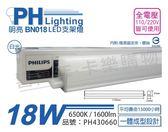 PHILIPS飛利浦 BN018 LED 18W 6500K 白光 4尺 全電壓 支架燈 層板燈 _ PH430660