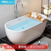 壓克力浴缸 壓克力獨立式小浴缸家用成人衛生間歐式小戶型弧形浴盆浴池T 3色