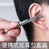 挖耳神器挖耳勺掏耳勺掏耳朵神器鑰匙扣便攜老式不銹鋼耳扒摳扣耳屎工具 618購