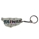 【收藏天地】台灣紀念品*寶島造型夜光木質鑰匙圈-台灣旅遊紀念