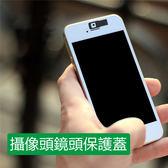 手機鏡頭遮擋貼 攝像頭防窺貼 防黑客 防隱私 鏡頭保護蓋 手機 筆電 平板 保護遮擋貼片滑蓋