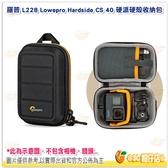 羅普 L228 Lowepro Hardside CS 40 硬派 拉鍊硬殼收納包 適用 運動攝影機 GOPRO 相機 公司貨