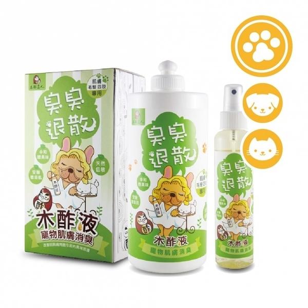 寵物肌膚消臭木酢液 1000ml 加贈噴霧空瓶1個 貓狗除臭寵物清潔【ZE0212】《約翰家庭百貨