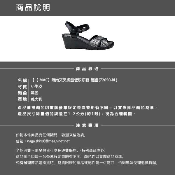 【IMAC】時尚交叉楔型低跟涼鞋  黑色(72650-BL)