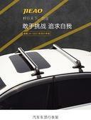 汽車行李架橫桿通用鋁合金轎車車頂架橫桿自行車架載重行李架 叮噹百貨