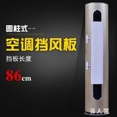空調擋風板 辦公室立式圓柱形空調風向導風板遮擋冷氣調節風向擋板 FR10882『男人範』