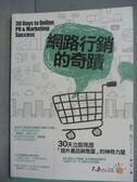【書寶二手書T8/行銷_QNT】網路行銷的奇蹟_蓋兒.馬汀