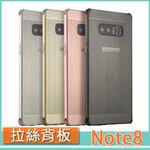 三星 Note8 手機殼 保護殼 全包 硬殼 防摔 金屬 pc背板 二合一 四邊防 拉絲PC系列 AD