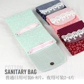 生理期姨媽紙收納包紐扣隨身衛生巾小包包