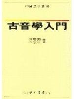 博民逛二手書《Gu yin xue ru men (Zhongguo yu we