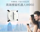W950-SW/W930W855家用智慧擦窗機器人擦玻璃機專櫃 igo酷男精品館