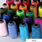 5個裝縫紉線縫衣線縫紉機線滌綸針線彩色白寶塔線402家用手縫線 萬客城
