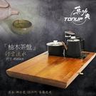 《真功夫》全自動泡茶機 -行雲流水套裝組 柚木茶盤 實木茶盤 雙爐 【防燙款】