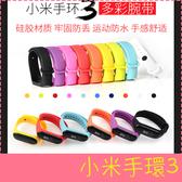 【萌萌噠】小米手環3定制 多彩腕帶  運動防水 舒適手感 矽膠材質 手錶腕帶