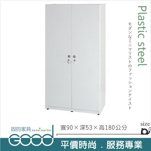 《固的家具GOOD》187-04-AX (塑鋼材質)3尺雙人衣櫃-白色【雙北市含搬運組裝】