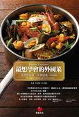 (二手書)最想學會的外國菜:全世界美食一次學透透(中英對照)