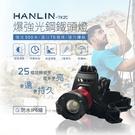 【風雅小舖】HANLIN-TK2C+ 新...