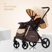 童寶高景觀嬰兒推車可坐可躺輕便攜式摺疊小孩寶寶bb雙向嬰兒童車WD 時尚芭莎