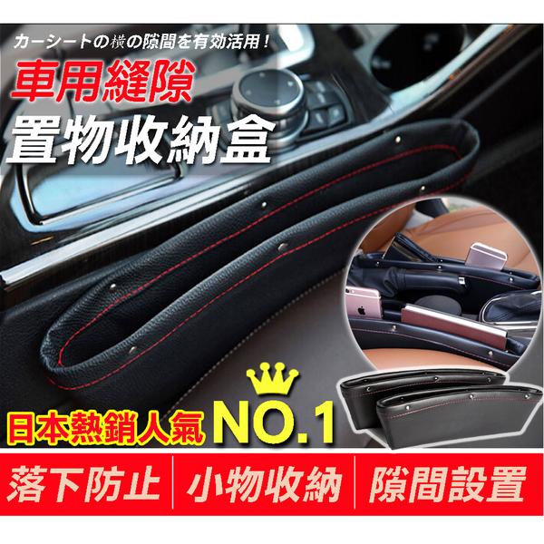 車用椅縫置物盒 收納袋 第四代質感皮革車用縫隙置物收納盒(2入) NC17990027 ㊝加購網