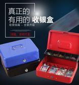收銀箱 四格小型手提錢箱超市收銀箱帶鎖密碼鑰匙現金儲蓄盒多功能大鐵箱T 3色