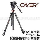 CAYER 卡宴 CF2451H4 碳纖維三腳架 (24期0利率 免運 開年公司貨) 反折式 CF2451 附 H4 液壓雲台