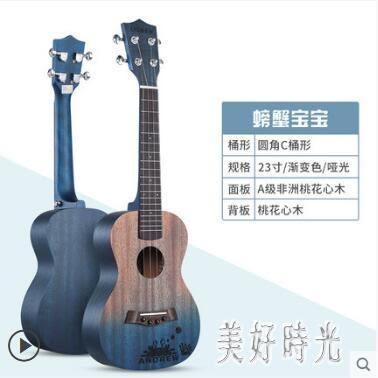 初學者入門男女單板尤克里里23寸小吉他成人學生可愛烏克麗麗CC3185『美好時光』