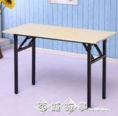 桌子簡約長方形折疊桌辦公桌擺攤桌培訓桌長條桌子餐桌學習電腦桌QM 西城故事