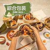 【豐之粽子】綜合包(4種口味各一)
