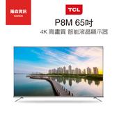 TCL 65PM8 65吋 4K TV HDR 智能液晶顯示器 電視 銀幕 智慧聯網 三年保固