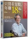 只買4支股,年賺18%(全新加強版)【城...