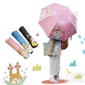 折傘 韓國可愛卡通原宿軟妹日繫學生黑膠雨傘防紫外線遮陽傘折疊晴雨傘『優尚良品』